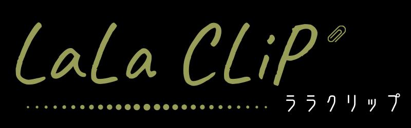 個人でがんばるフリーランスのための集客ブログ&ホームページ育成スクールなら《ララクリップ*》